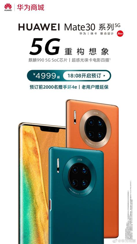 Huawei Mate 30 (5G) and 30 Pro (5G) pre-sale starts today